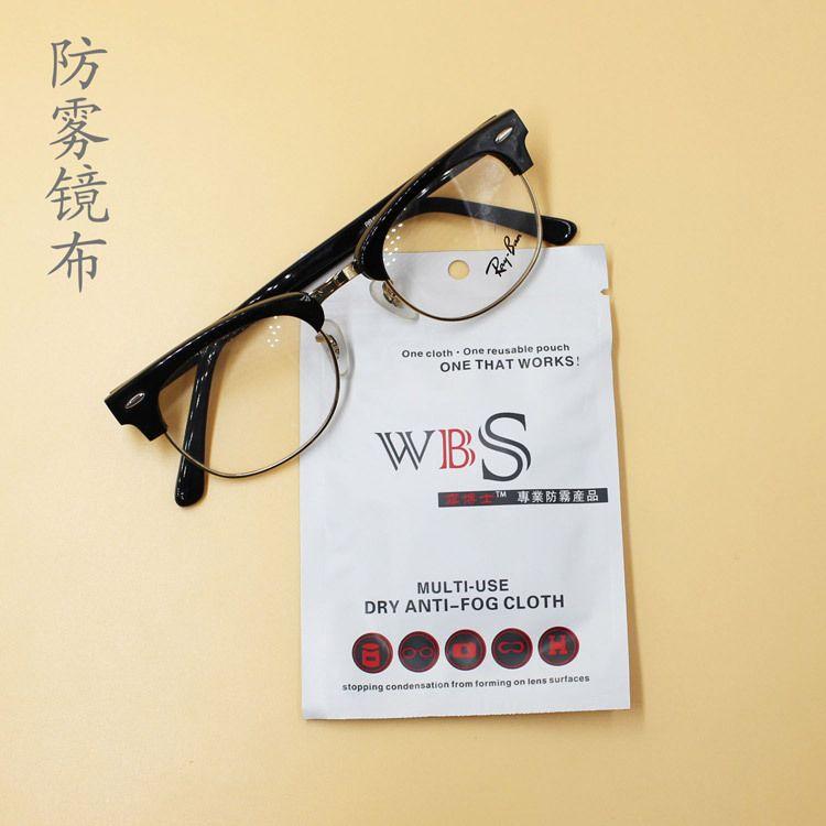 防雾镜布  麂皮绒防雾眼镜布 镜片镜头防雾专用布 批发零售