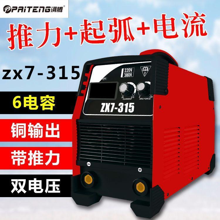 湃腾zx7-315 220v 380V双电压自动转换 手提式家用电焊机 OEM