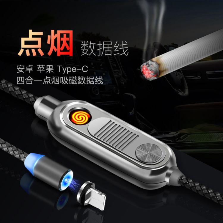 USB金属电子防风点烟器适用苹果TYPE-C 可充电的磁吸数据线点烟器