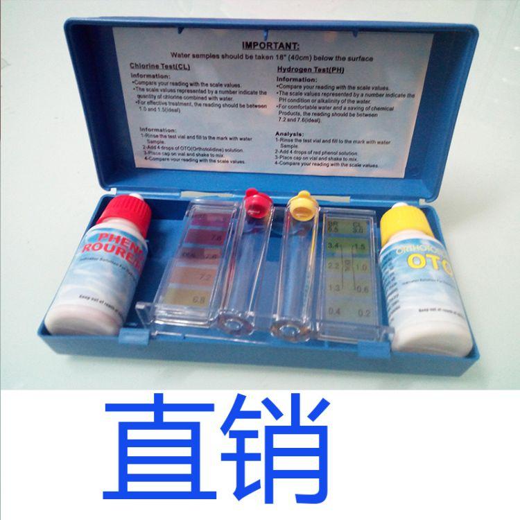 游泳池验水盒 测水试剂套装 OTO测试剂  PH值余氯测试盒