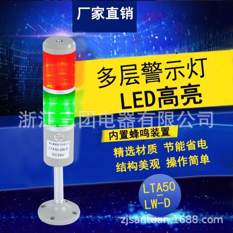 上海稳谷 多层警示灯塔灯 LTA-205 三色灯220v24v 机床信号灯 指示灯带底座