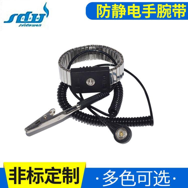 士达闻高品质防静电手环 金属有绳手腕带定制