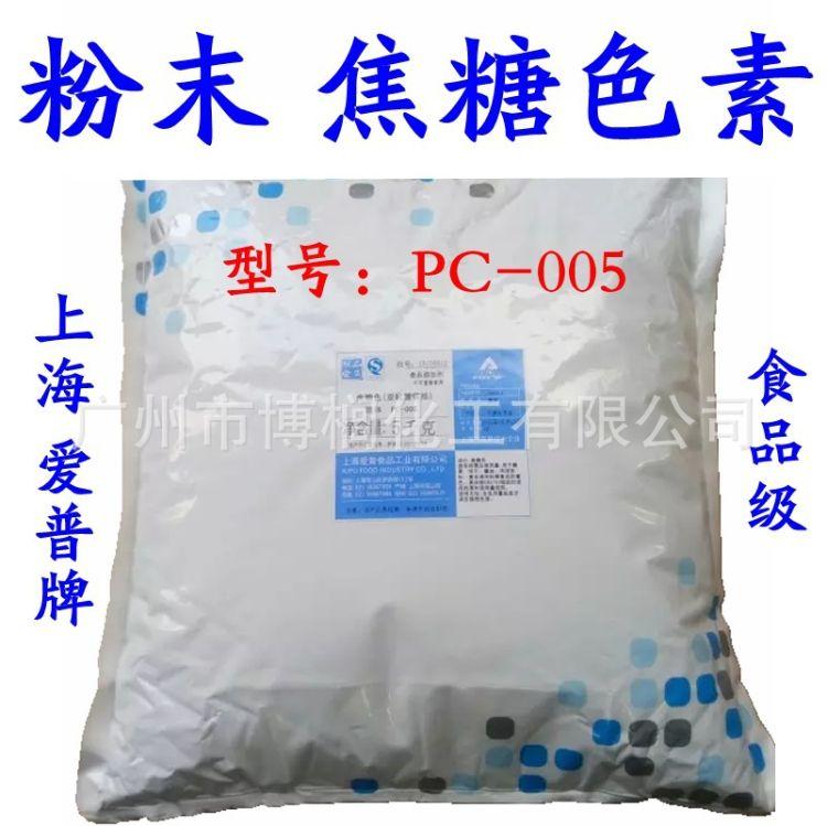 供应 爱普牌 粉剂焦糖色素 着色剂  焦糖色 食品级色素 型号PC005
