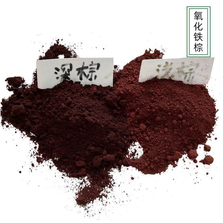 耐高温氧化铁棕 皮革密封条专用氧化铁 哈巴粉 着色专用各种颜料