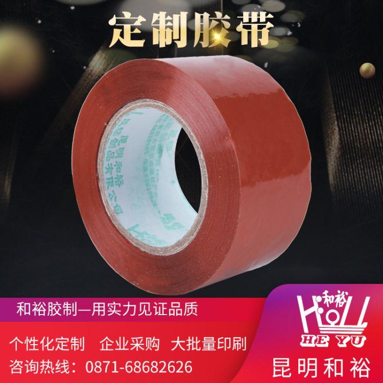 定做彩色封箱胶带 快递包装打包胶布米红强力封口胶带 警示语胶布