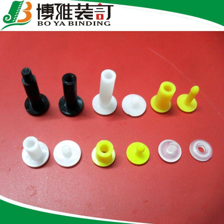 BOYA圆头账本钉 塑料透明账本钉广东厂家