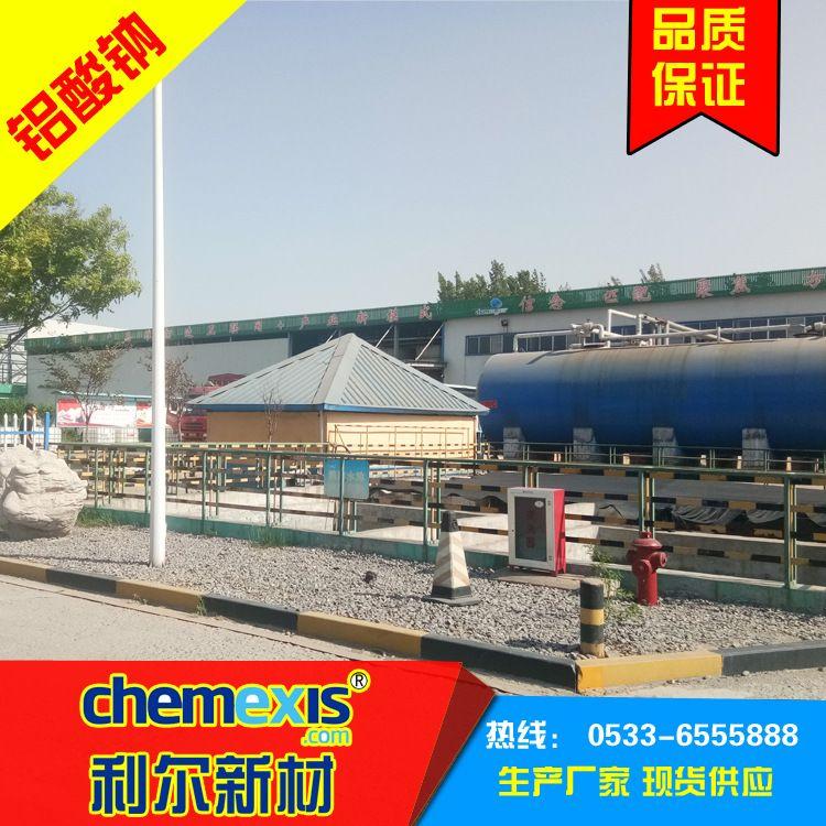 供应超纯固体铝酸钠 液体铝酸钠厂家批发工业偏铝酸钠