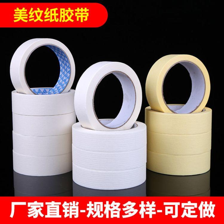 自产自销 美纹纸胶带 汽车喷漆遮蔽胶带 耐高温 质量保证
