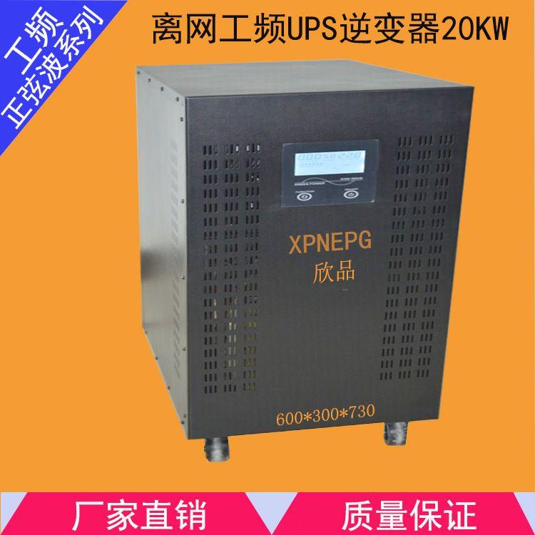 市电转换工频逆变器20KW192V220V太阳能发电系统家用正弦波逆变器