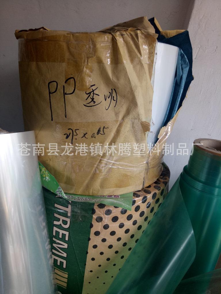 特价透明pp275*0.15=200kg