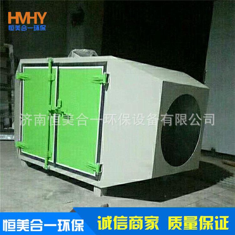 恒美合一厂家供应 质量可靠活性炭废气处理环保箱 净化器吸附箱工业废气处理设备