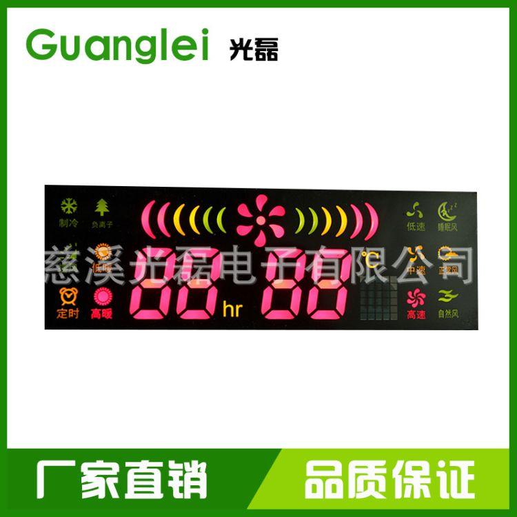 定制LED数码管 空调扇用七彩数码屏 数码彩屏 数码屏图案可定制