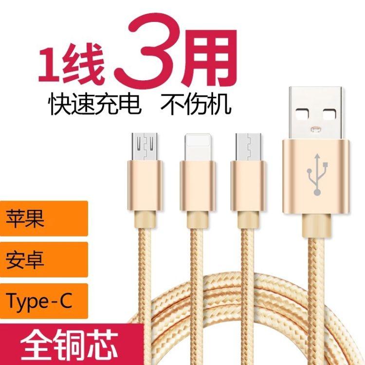 新款手机数据线三合一铝合金尼龙编织充电线 一拖三 1.2M 加长线