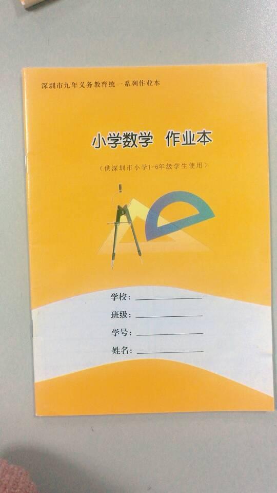 【厂家热销】深圳统一系列 小学1-6数学练习本 英语本 3-6作文