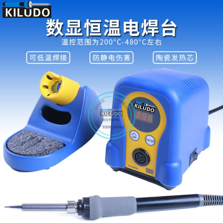 热销凯伦多KLD888 888D恒温焊台70W数显防静电可调温数显电烙铁