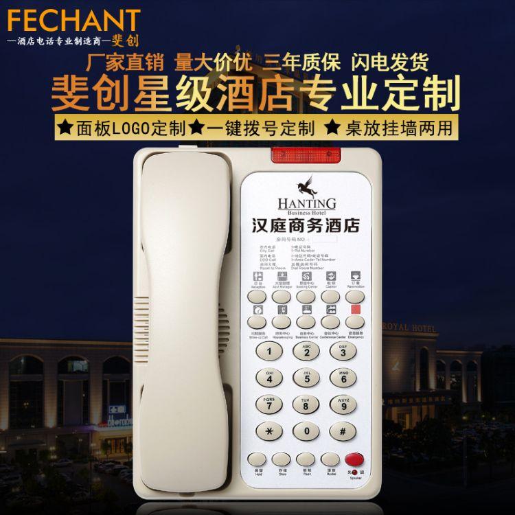 斐创电话机定制logo酒店专用座机 客房宾馆电话一键拨号 办公电话