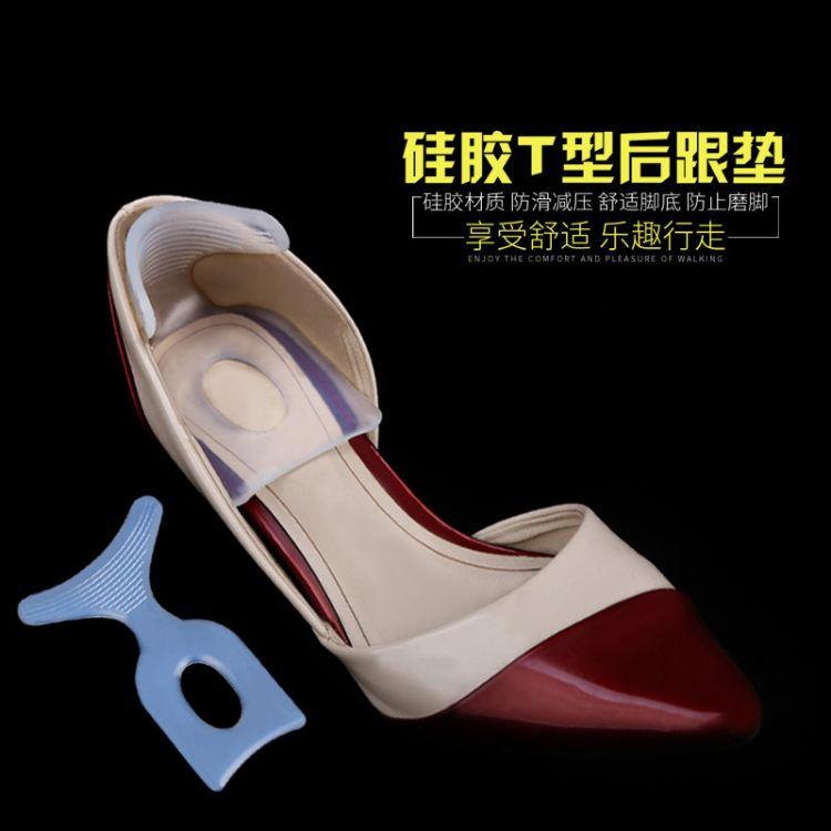 2合1硅胶后跟贴防磨防水泡T型l镂空后跟垫半码垫透明高跟鞋不跟贴