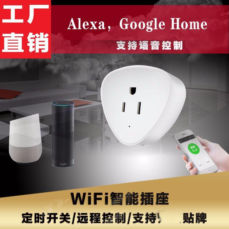 WIFI智能插座 智能开关插座 亚马逊Alexa语音控制美规智能插座