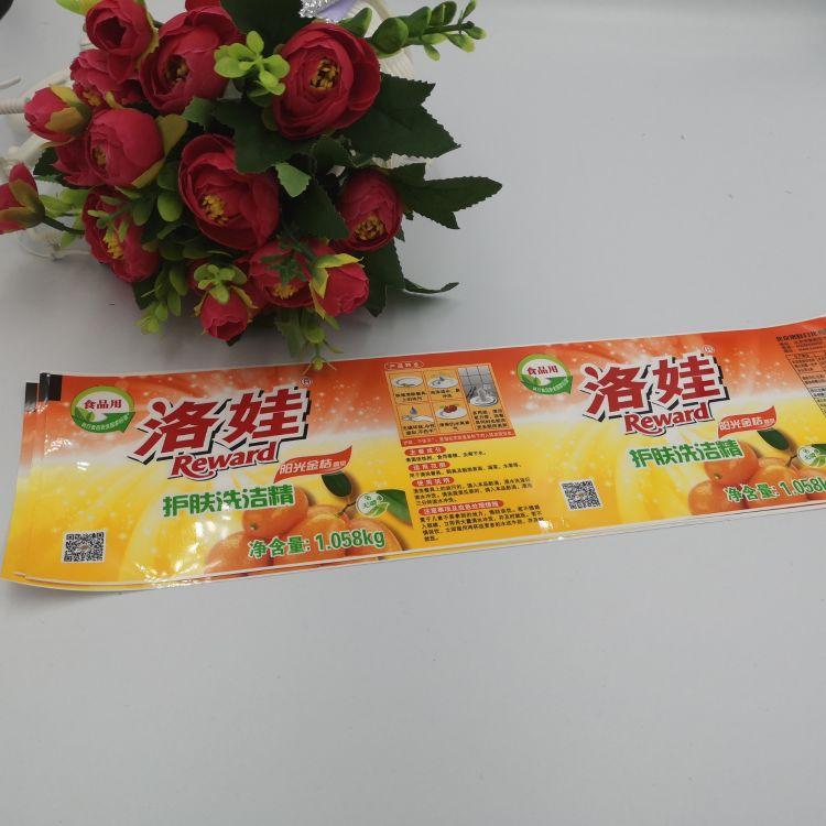 厂家定制 消毒液标签 84消毒液瓶贴 免费设计图案