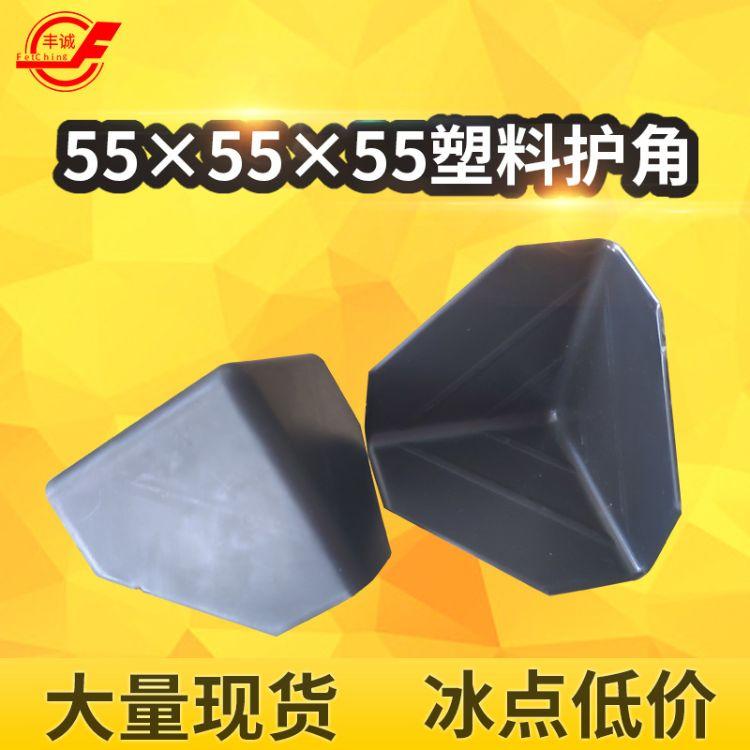 豐誠-55型防撞三面塑料保護角塑料護角 紙箱家具櫥柜板材打包裝黑色