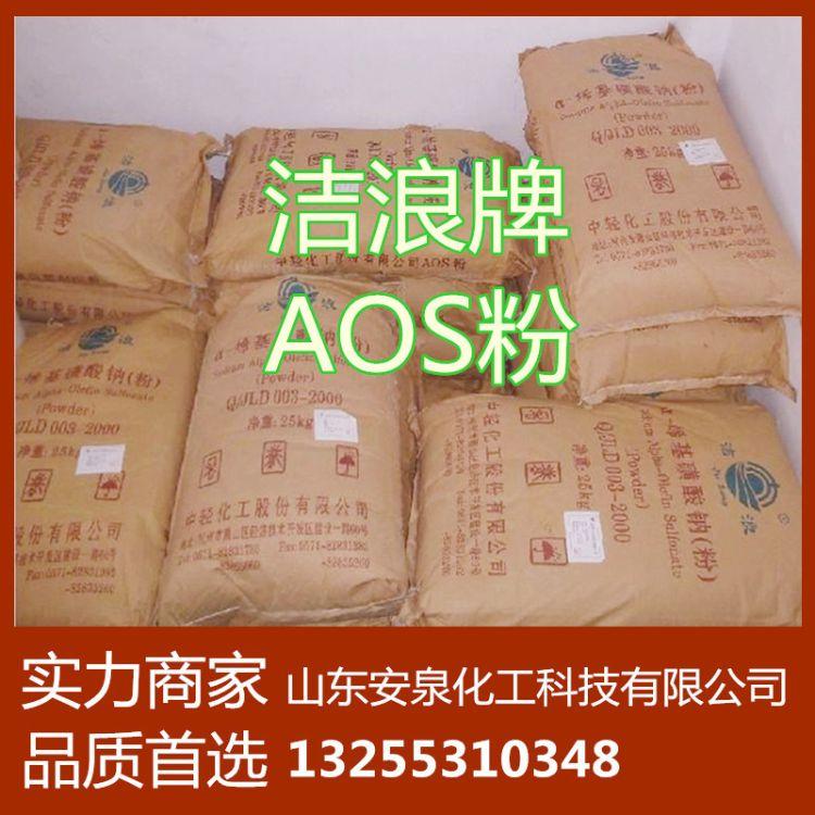 烯基磺酸钠粉 AOS粉 发泡剂 力强优级AOS粉