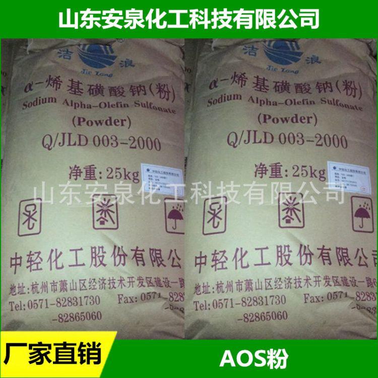 烯基磺酸钠粉 AOS粉 发泡剂 力强 优级AOS粉