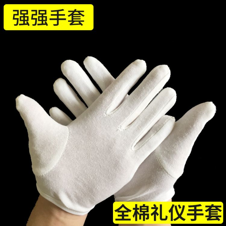白色全棉礼仪手套 工业防护作业劳保 电子厂检阅文玩鉴定手套