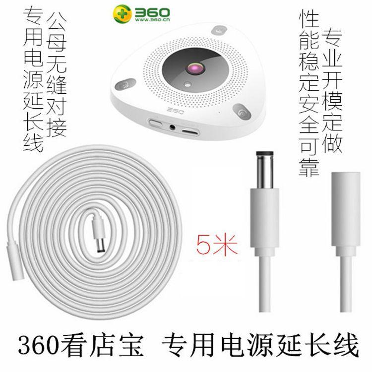 360智能摄像机看店宝监控摄像头专用加长DC电源线供电延长线5米