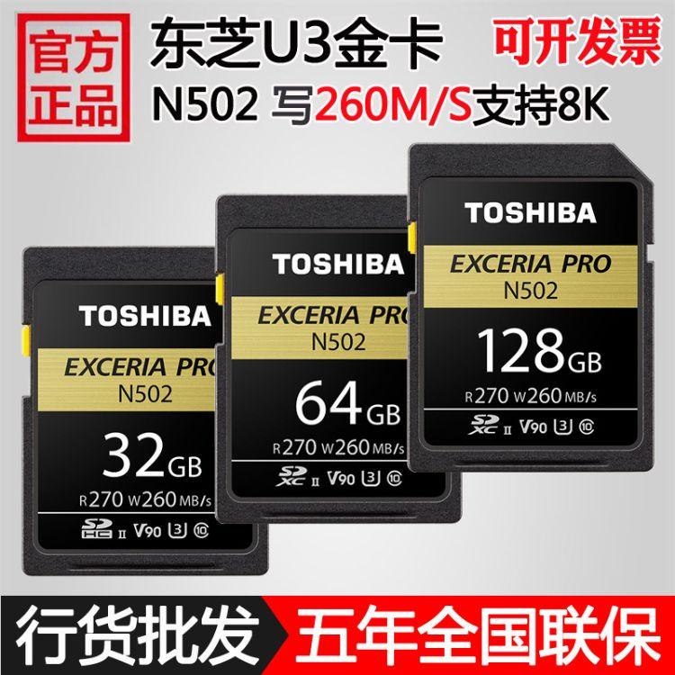批发正品东芝N502高速U3金卡高清单反SD 32gb 64g 128g相机内存卡