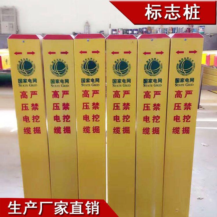 玻璃钢标志桩厂家直销电力电缆警示桩燃气标志桩pvc水利石油地桩