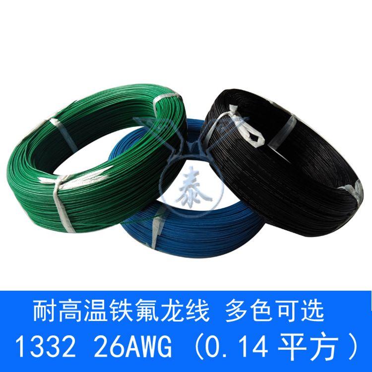 高温铁氟龙线 1332-24AWG系列铁氟龙线 内部连接线 高温电子线