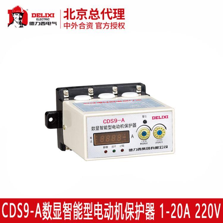 电动机保护器CDS9-A数显智能型电动机保护器 1-20A 220v断相过载堵转保
