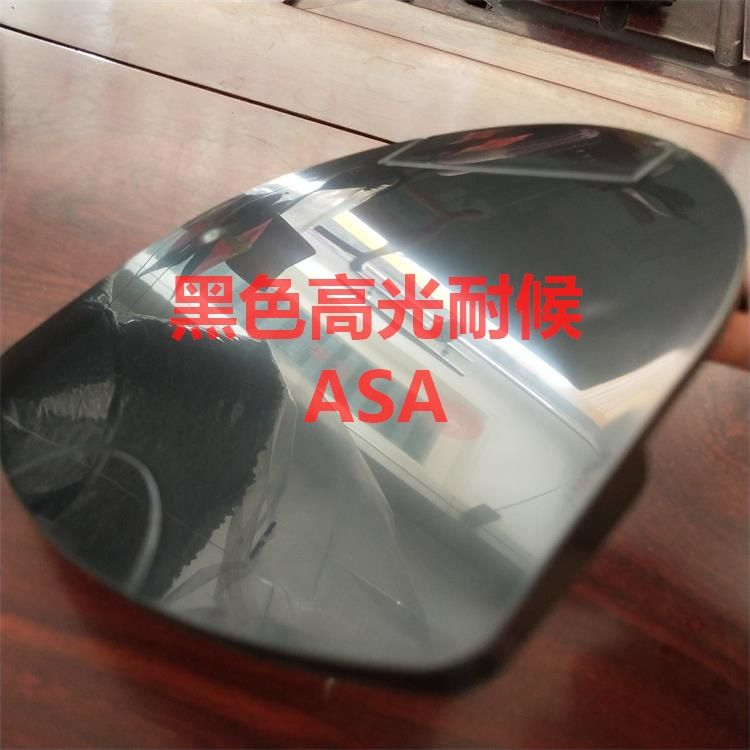 挤出级ASA/国产/778T/挤管级ASA/耐候ASA材料/ASA原料/改性ASA