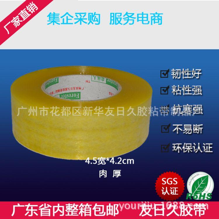 淘宝封箱胶带 4.5cm宽 * 4.2 cm * 500码透明胶带
