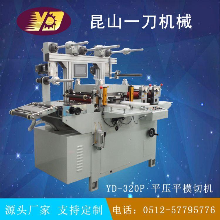 供应自动模切机 PET美纹纸贴合模切机 平压平模切机