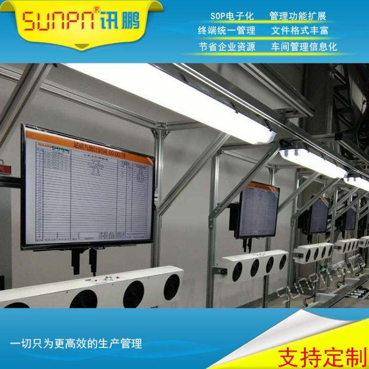 讯鹏中山工厂电子作业指导书无纸化工艺卡液晶工业触摸看板显示屏