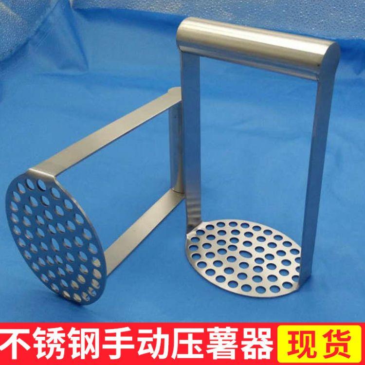 不锈钢土豆压薯器 手动压薯器 压薯器压土豆泥器 薯泥捣碎器