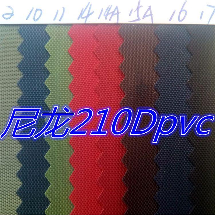 现货销售尼龙210DPVC210PVC尼龙面料加厚箱包手袋面料抗撕裂