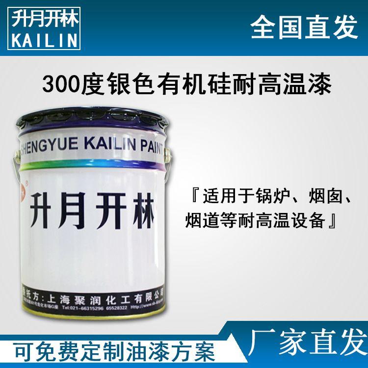 厂家直销 开林300度银色有机硅耐高温防腐漆 金属耐热银粉漆涂料