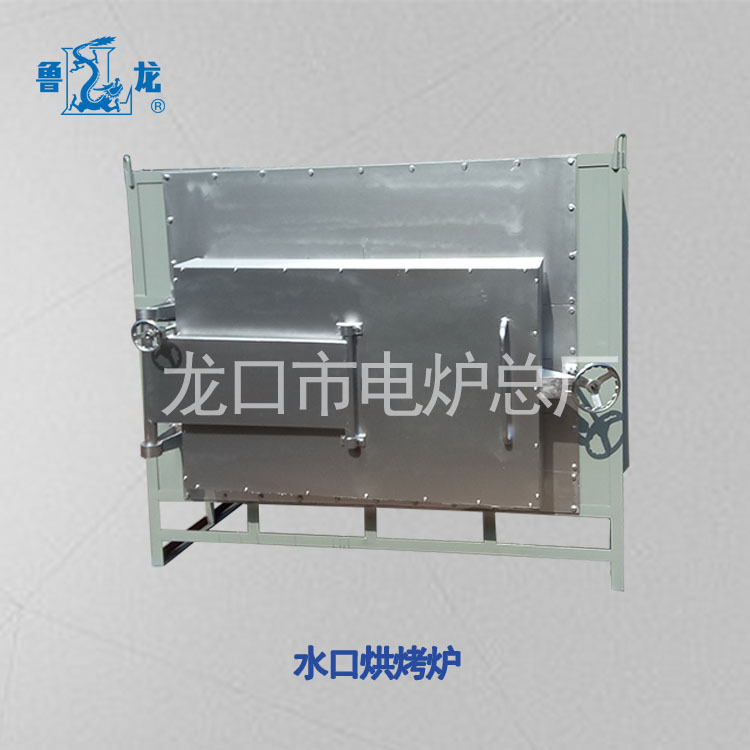 RX2-90-9钢厂专用水口烘烤炉 鲁龙工业箱式电阻炉