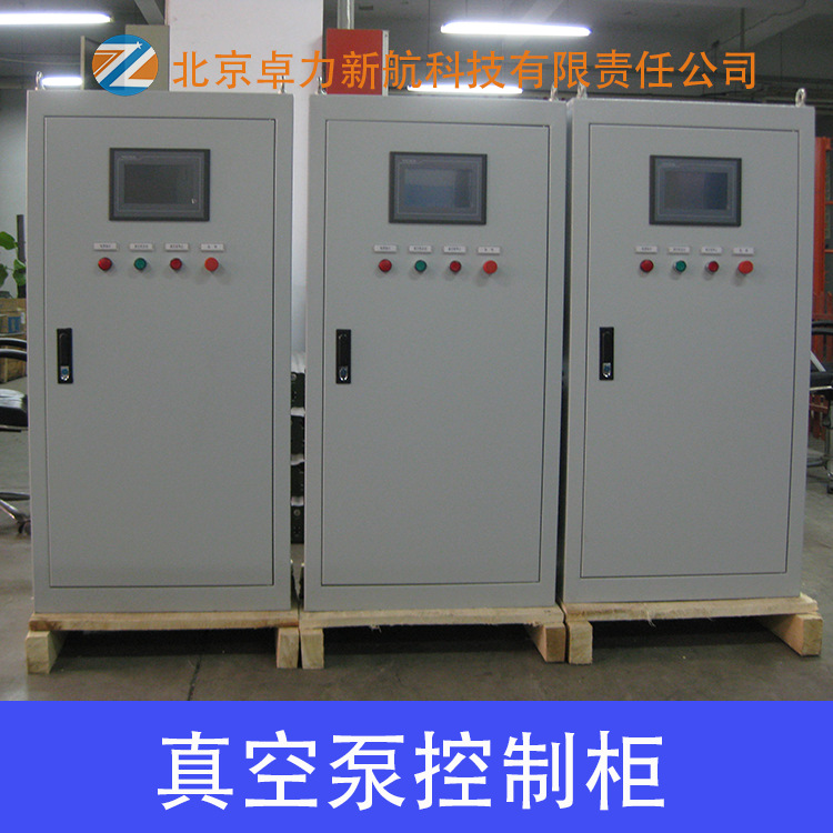 真空泵控制柜 自动化控制系统 施耐德真空泵控制系统成套