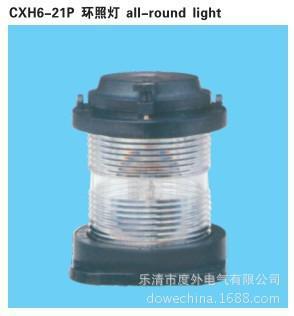 DOWE 度外电气 船用艉灯CXH6-21P 航行信号灯 单层信号灯12-50m船用