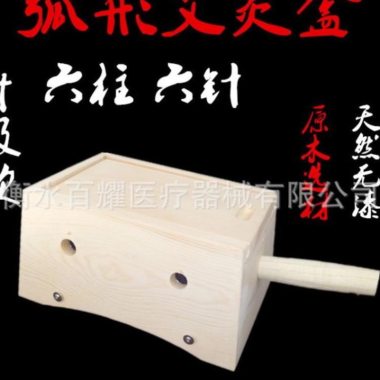 升级艾灸盒随身灸六柱6针孔木制温灸器颈腰腹背部妇科八髎穴专用
