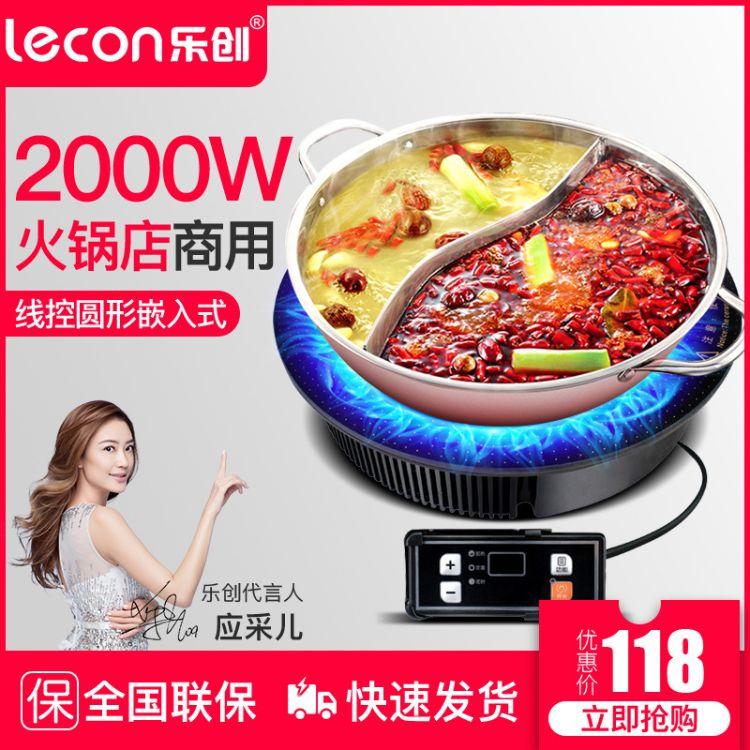 乐创 小型电磁炉商用火锅电磁炉2000W 线控圆形嵌入式电磁炉