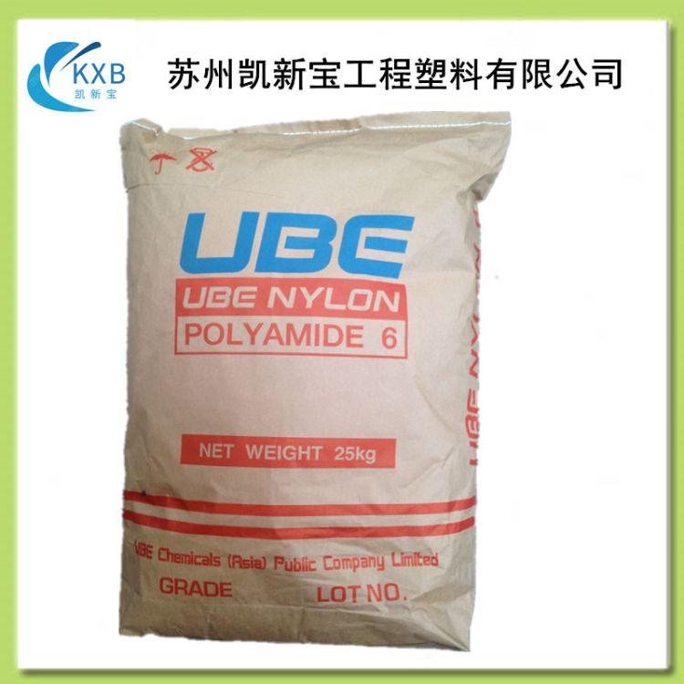 尼龙6纯树脂 低粘度 波纹管原料 PA6 日本宇部 1013B塑胶原料