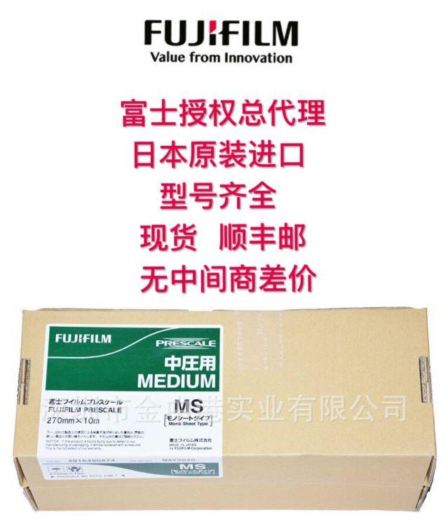 原装正品日本FUJI富士感压纸/压敏纸MS 270mm*10m 中压单片型