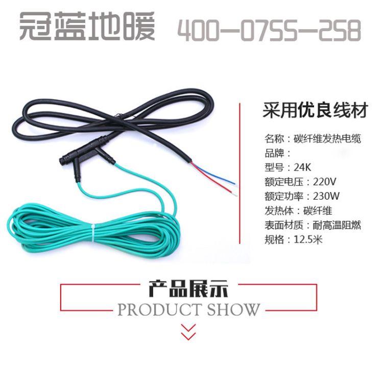 深圳地暖 新房公寓电地暖 电发热线 电地暖安装配件