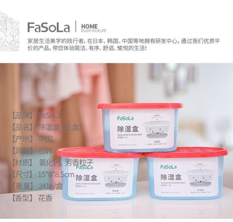 FaSoLa室内3盒装除湿防潮衣柜除湿盒吸湿袋防霉空气抽湿剂干燥剂