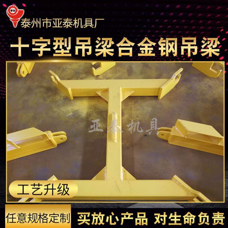 厂家直销可定制十字型吊梁生产起重吊具负载料袋吊梁