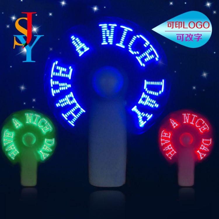 厂家生产供应中英文广告闪字风扇/便携式手持11颗LED灯闪字风扇